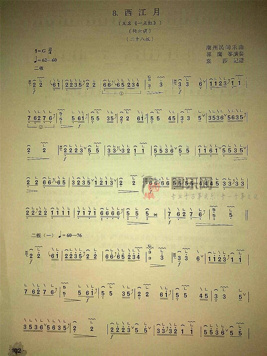 古筝考级曲谱(二级)《西江月》