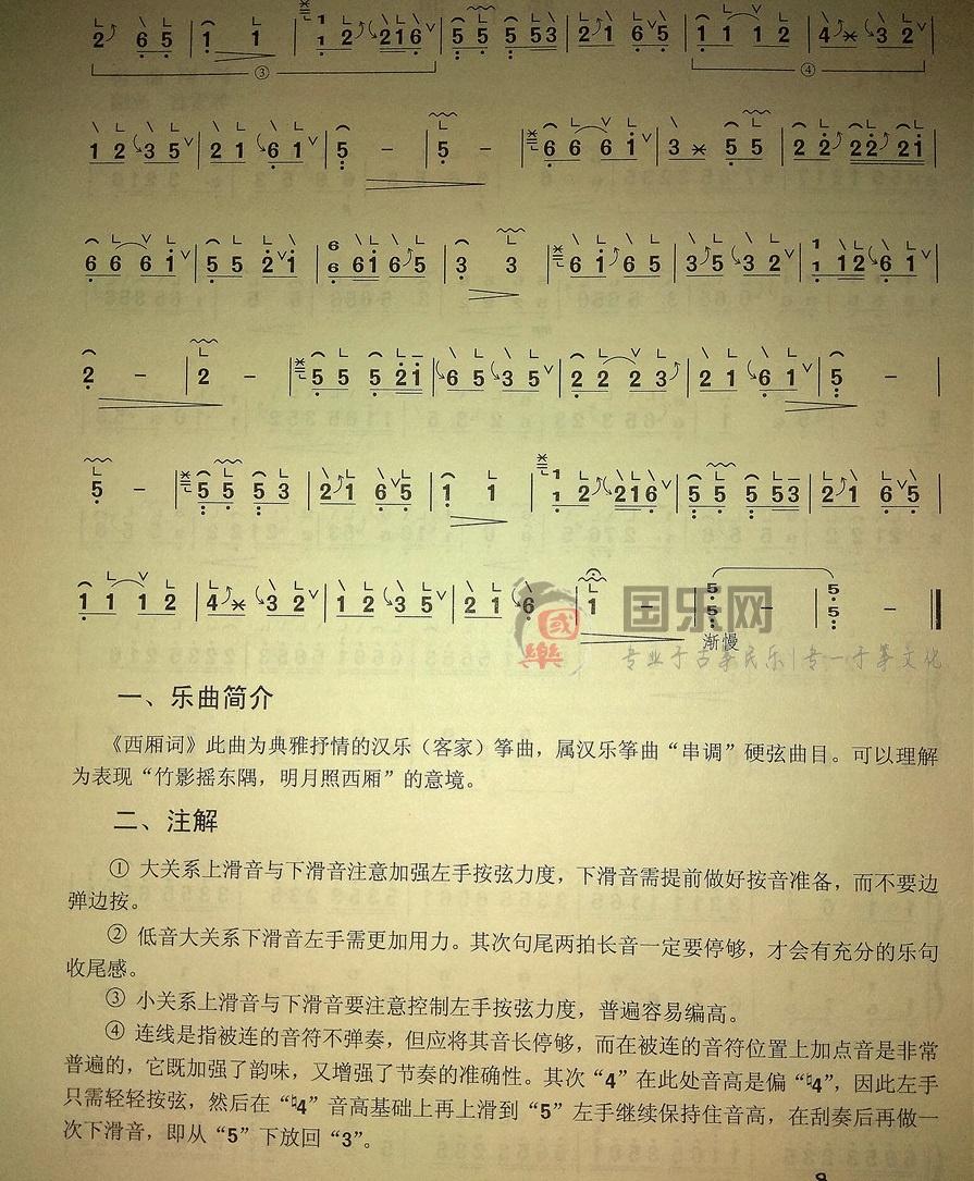 古筝考级曲谱(二级)《西厢词》