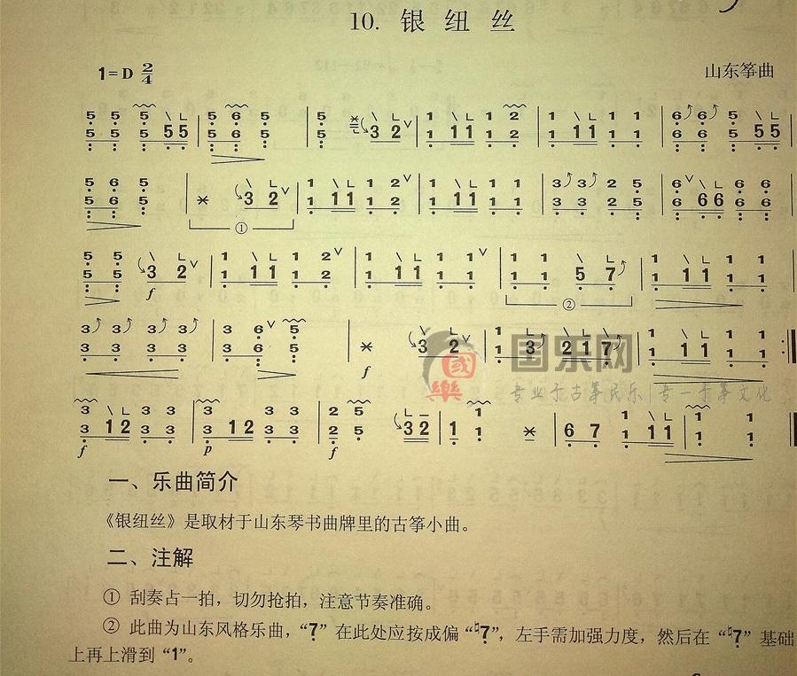 古筝考级曲谱(二级)《银纽丝》