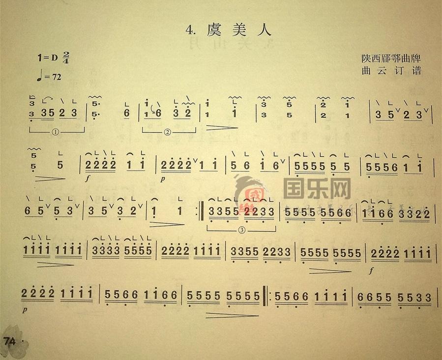 古筝考级曲谱(一级)《虞美人》