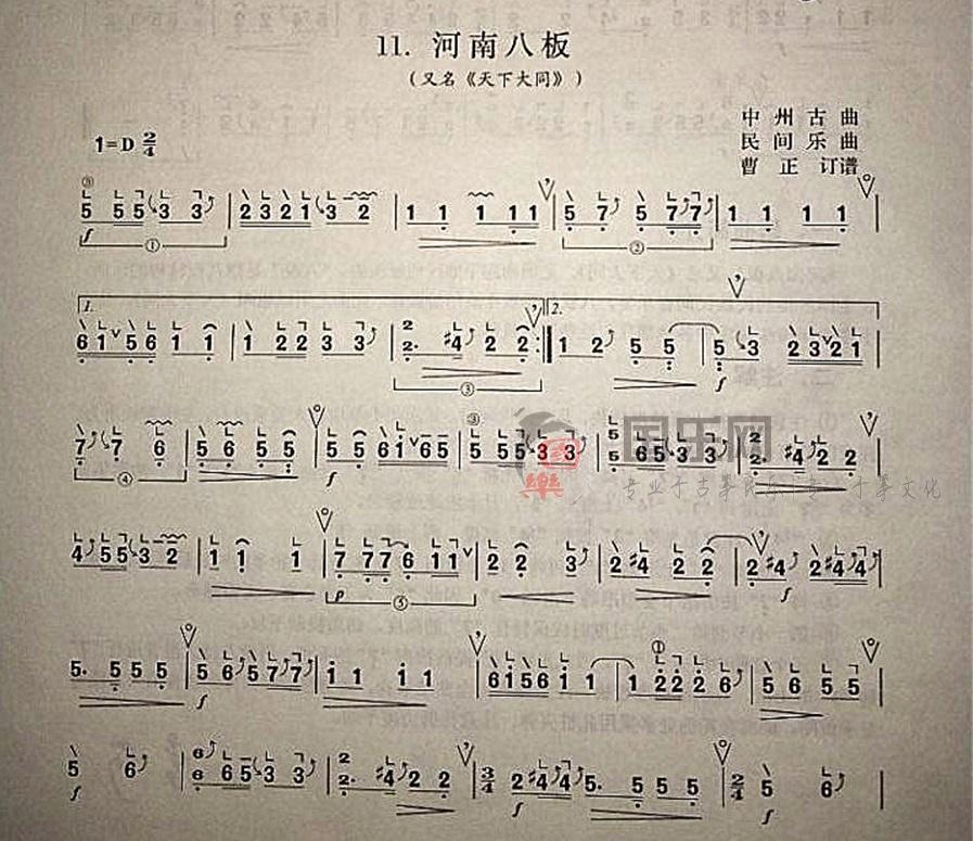 古筝考级曲谱(三级)《河南八板 》