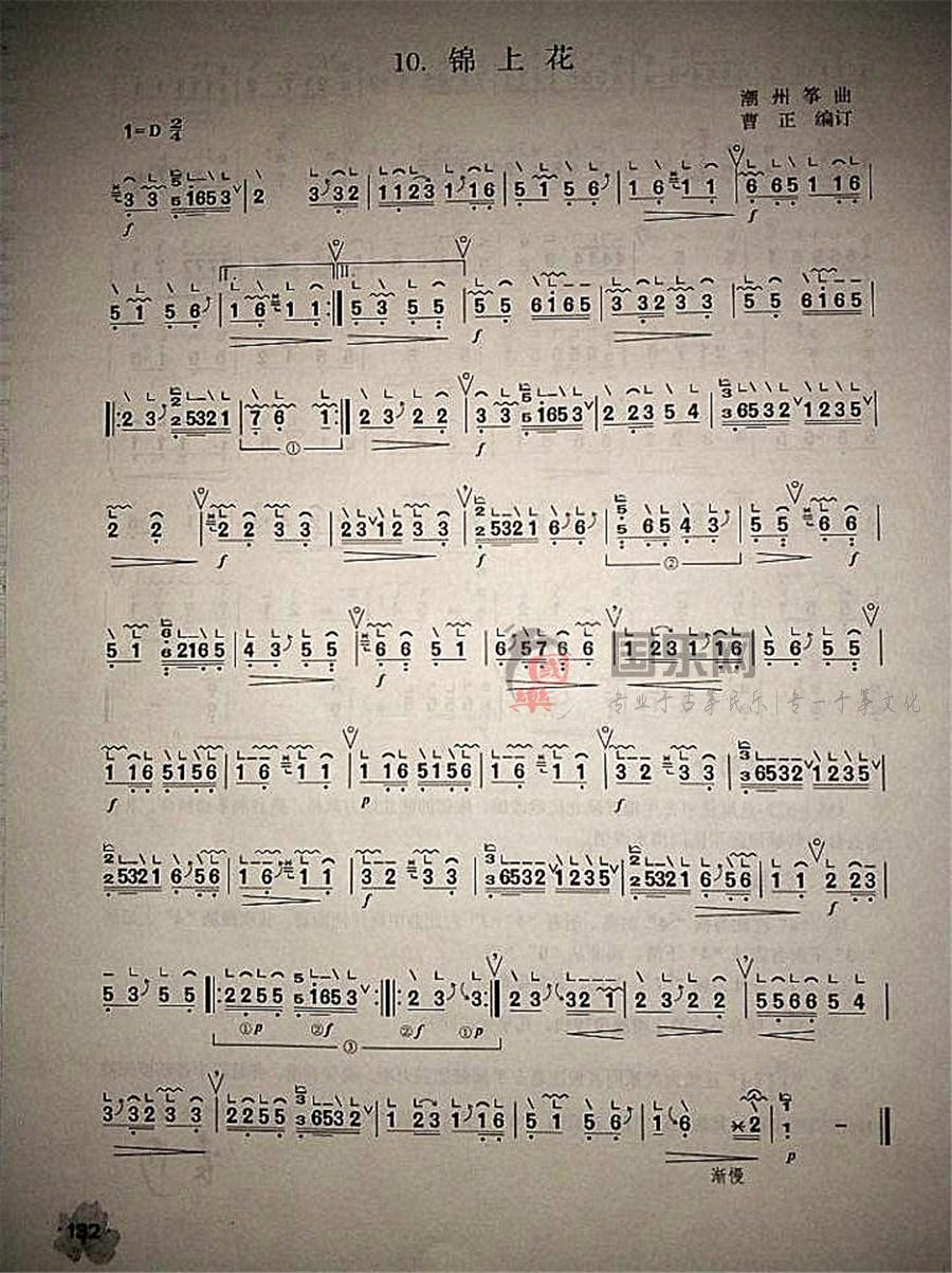 古筝考级曲谱(三级)《锦上花》