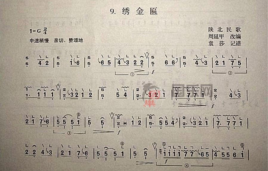 古筝考级曲谱(三级)《绣金匾》