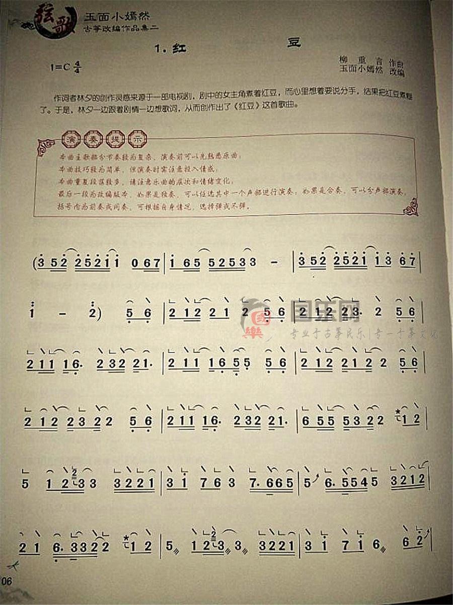 【红豆古筝曲谱】-玉面小嫣然