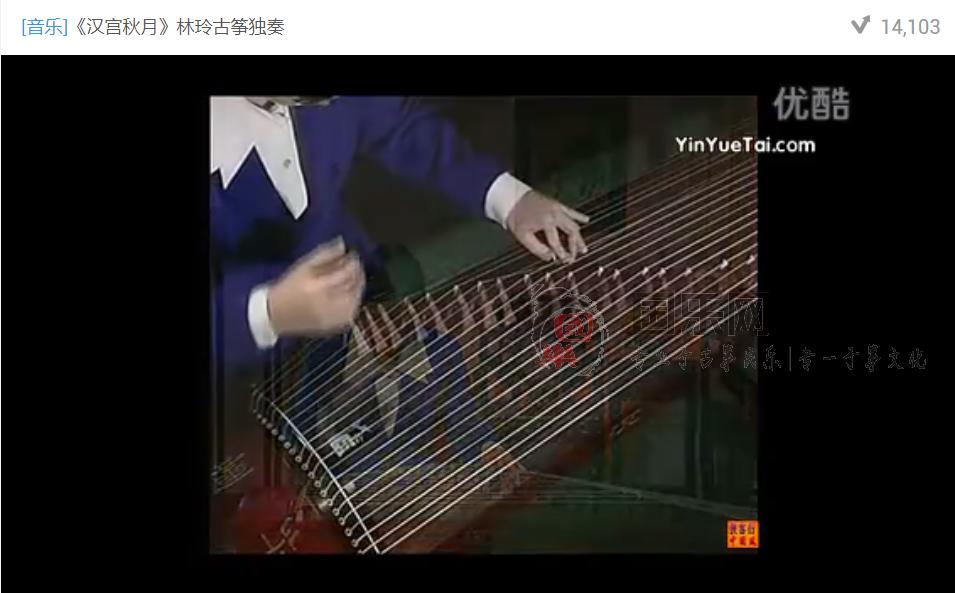 古筝弹奏《汉宫秋月》