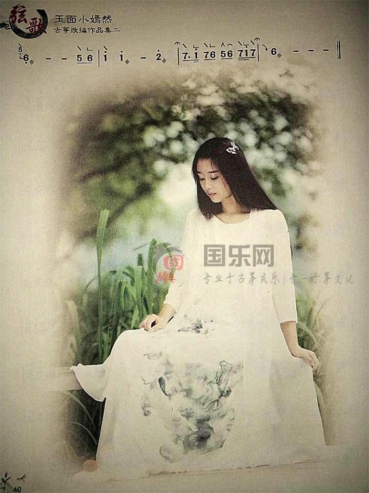 【葬花吟古筝曲谱】-玉面小嫣然