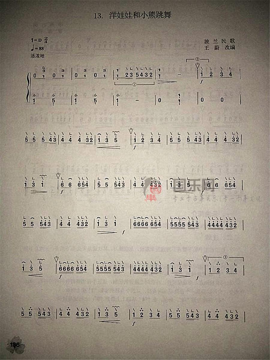 古筝考级曲谱(三级)《洋娃娃和小熊跳舞》