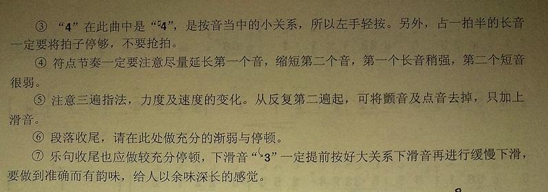 古筝考级曲谱(三级)《渔舟唱晚》