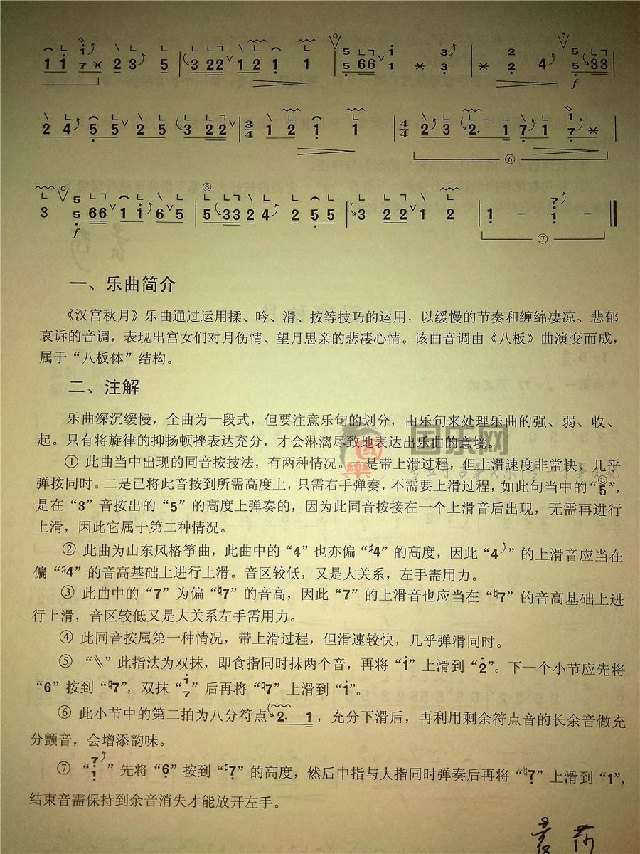 古筝考级曲谱(三级)《汉宫秋月》