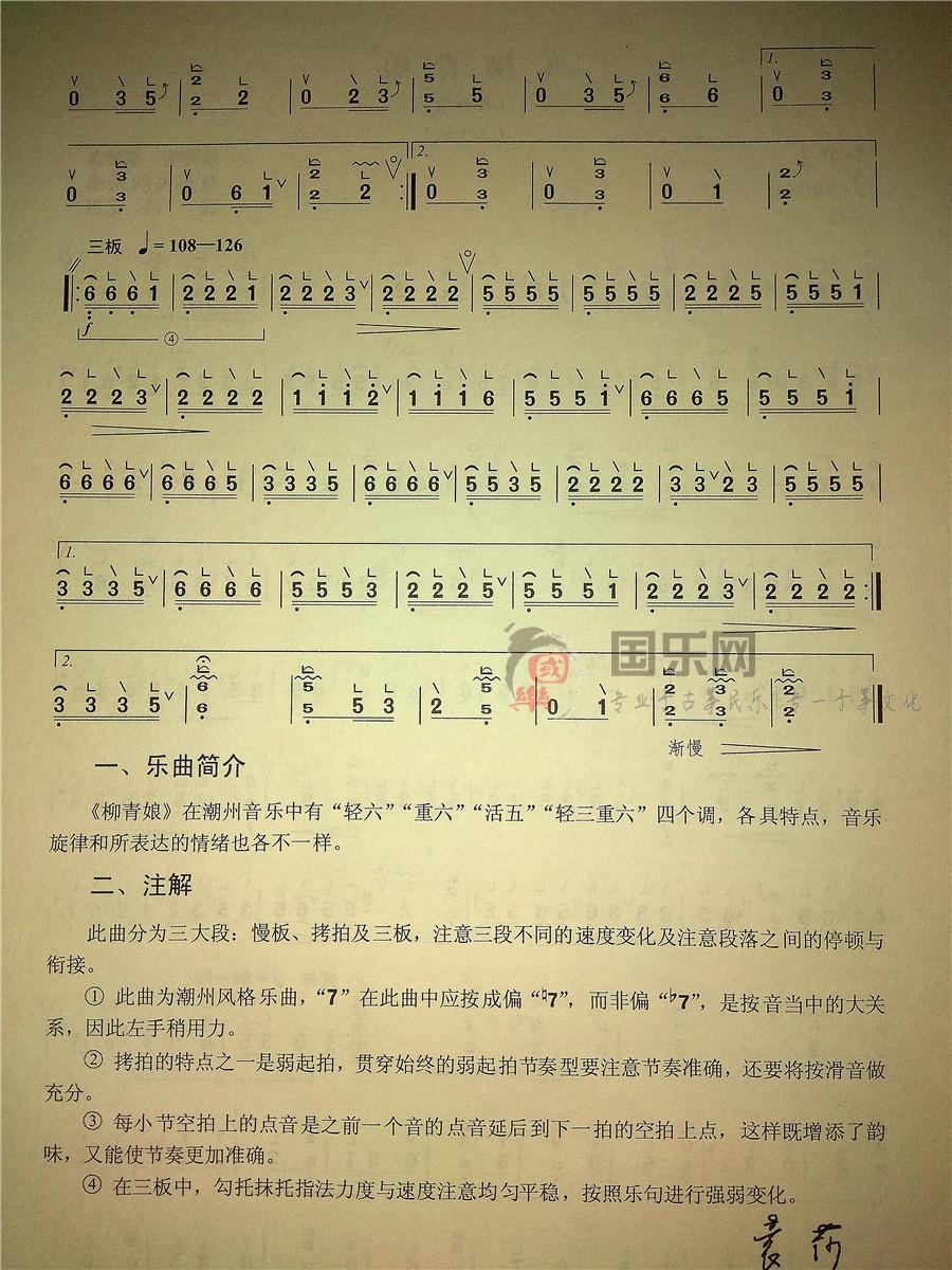 古筝考级曲谱(三级)《柳青娘》