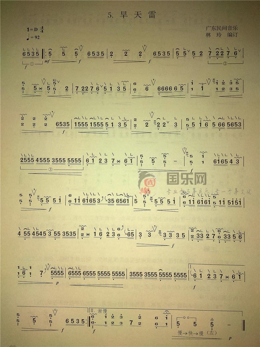 古筝考级曲谱(三级)《旱天雷》