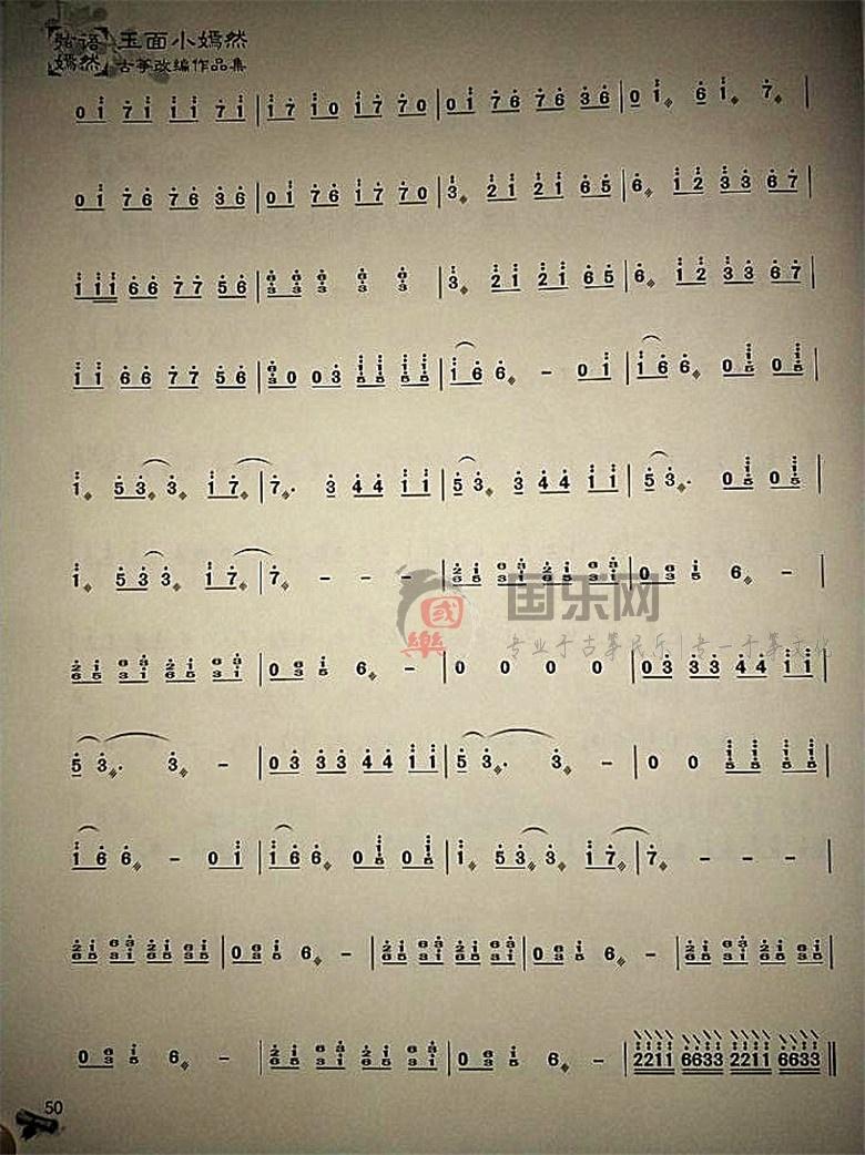 【immortals古筝曲谱】-玉面小嫣然