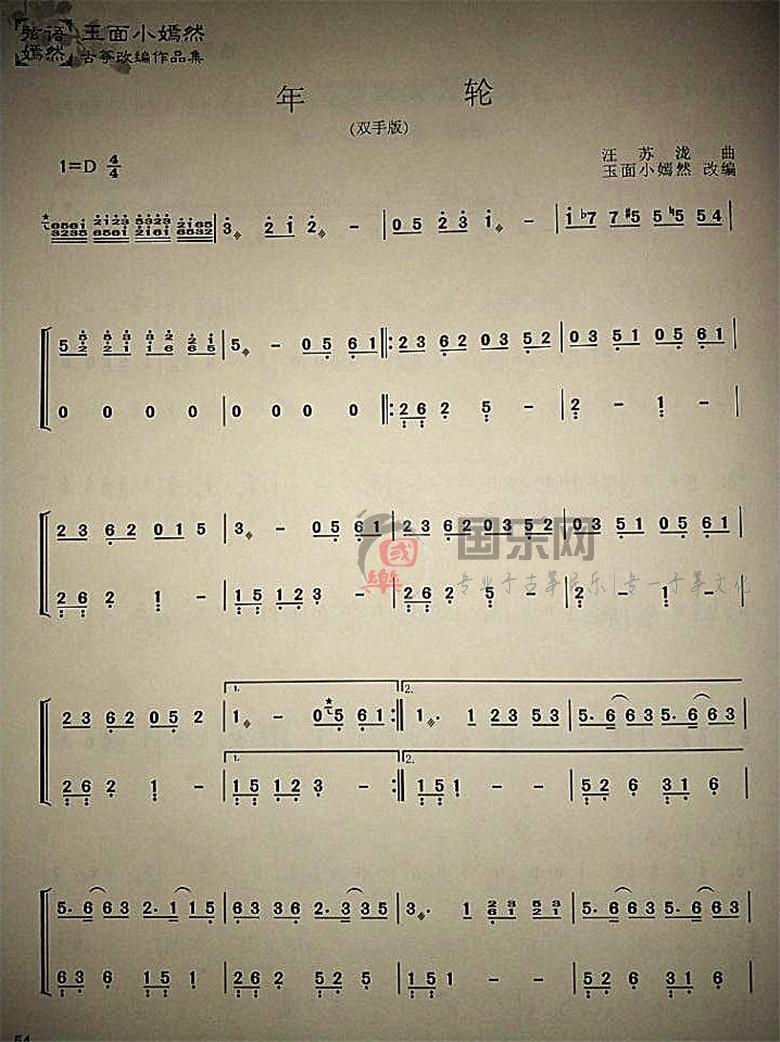 【年轮(双手版)古筝曲谱】-玉面小嫣然