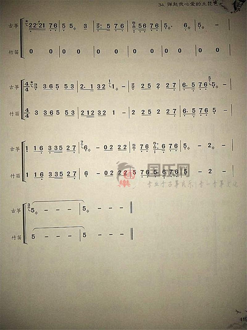 【弹起我心爱的土琵琶古筝曲谱】-玉面小嫣然