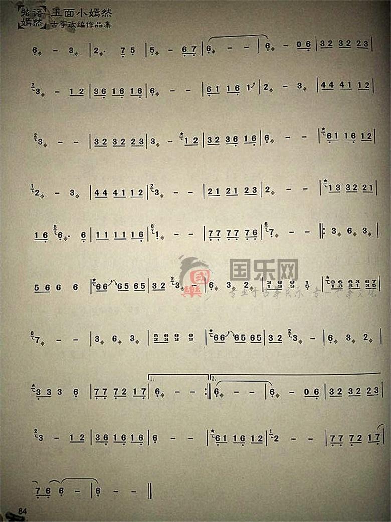 【丁香花古筝曲谱】-玉面小嫣然