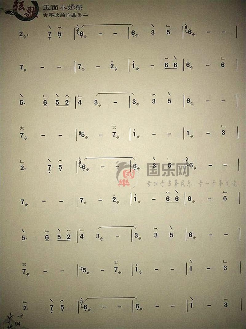 【假如爱有天意古筝曲谱】-玉面小嫣然