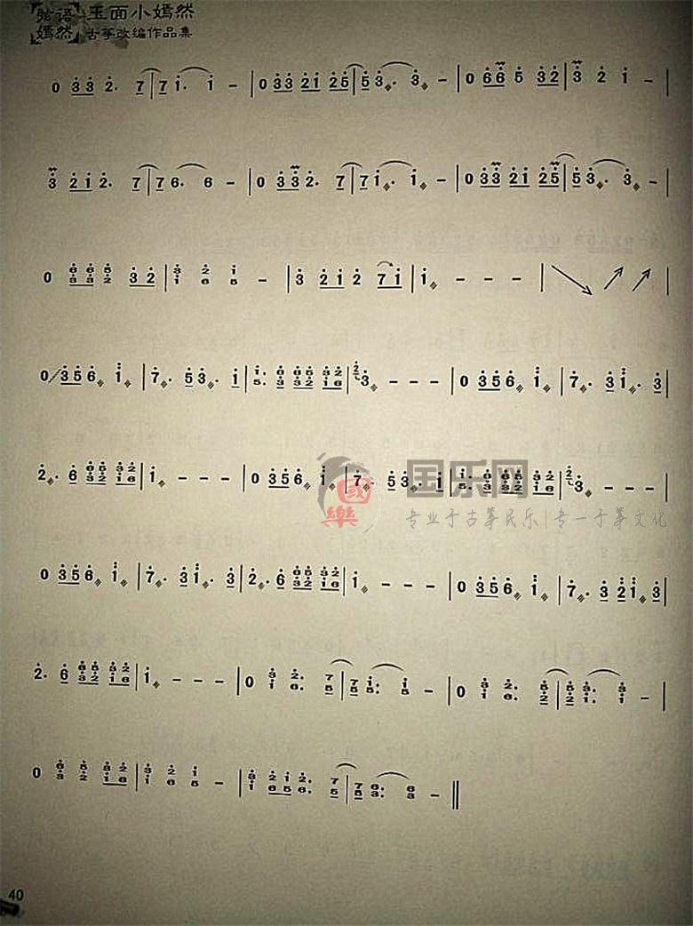 【时间煮雨古筝曲谱】-玉面小嫣然