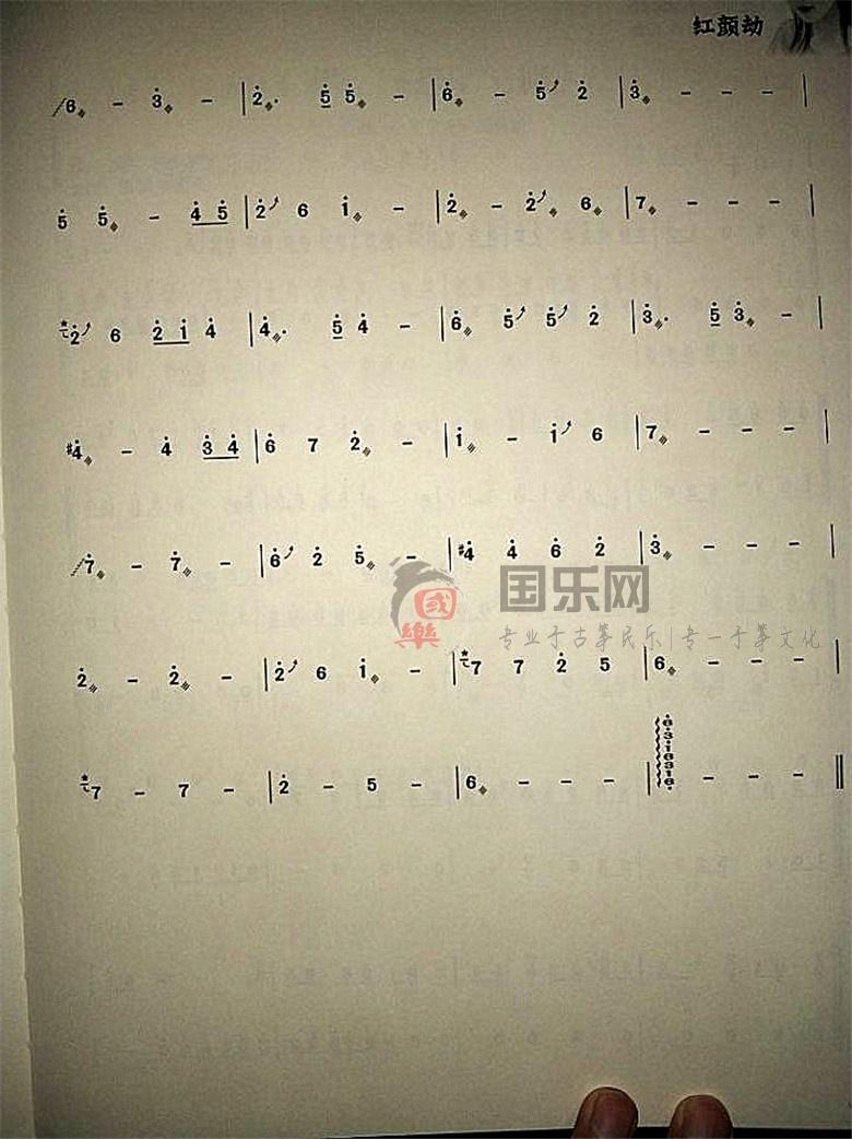 【红颜劫古筝曲谱】-玉面小嫣然