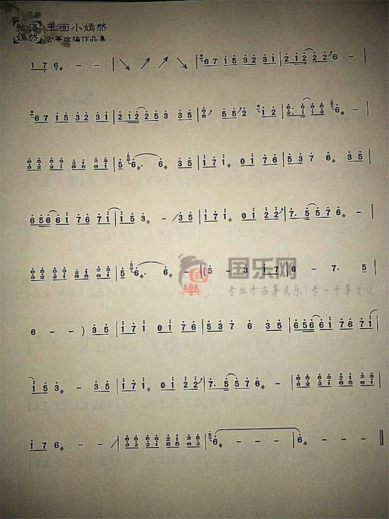 【敢为天下先古筝曲谱】-玉面小嫣然