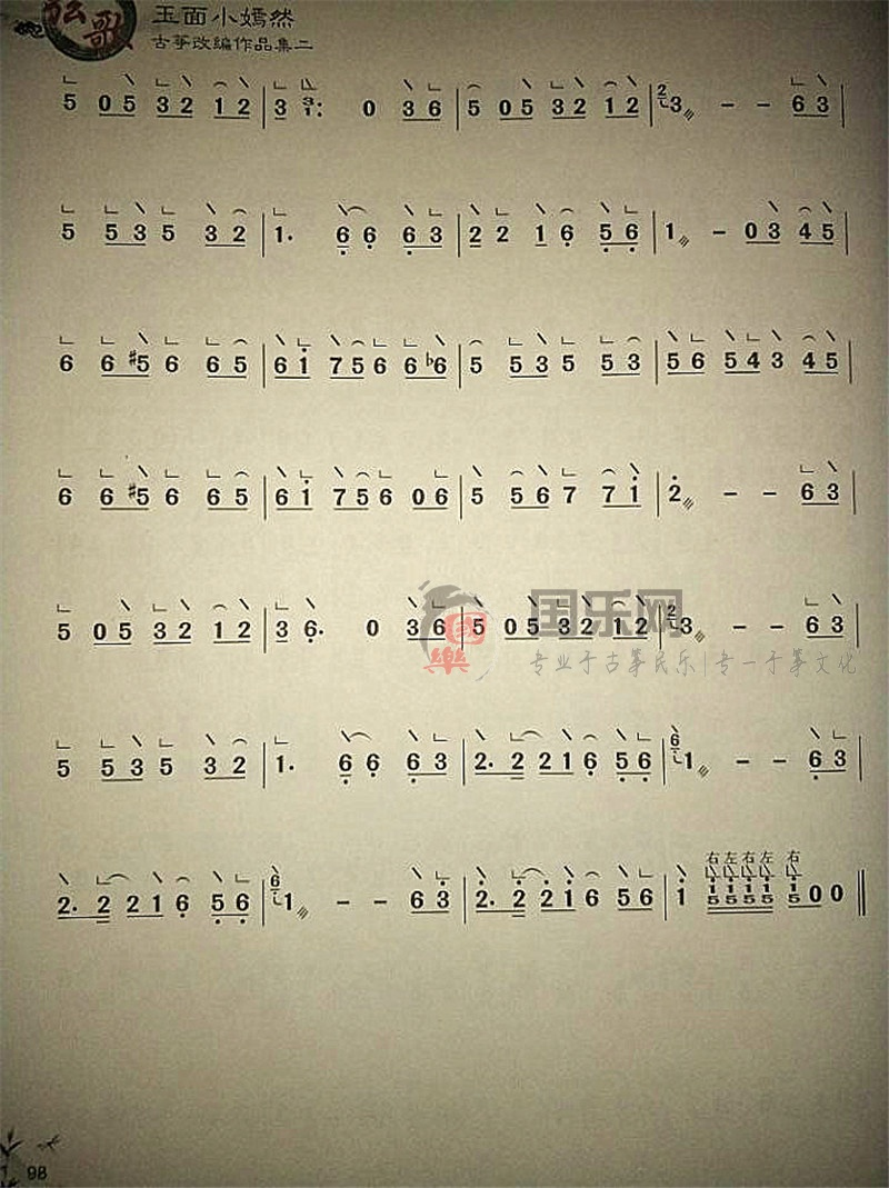 【失恋阵线联盟古筝曲谱】-玉面小嫣然