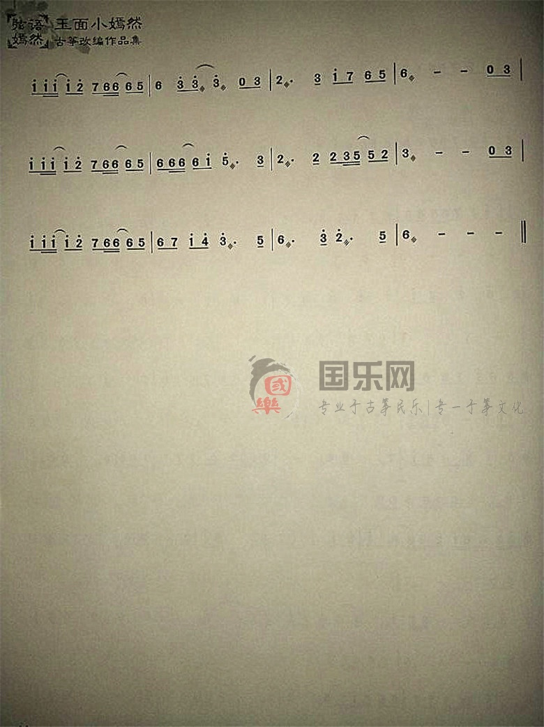 【剑心古筝曲谱】-玉面小嫣然
