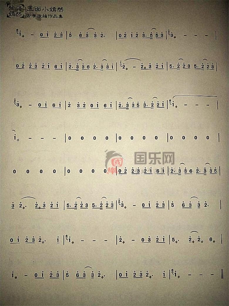 【红尘客栈古筝曲谱】-玉面小嫣然
