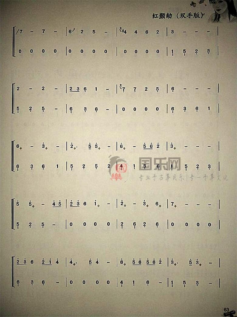 【红颜劫(双手版)古筝曲谱】-玉面小嫣然