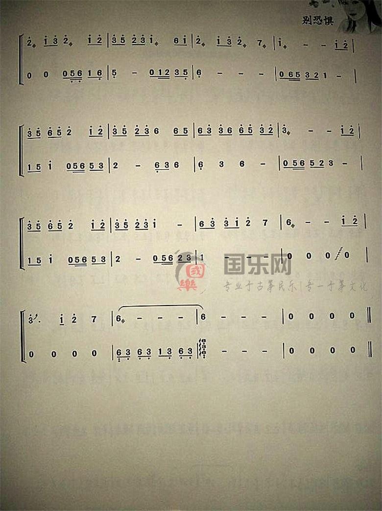 【别恐惧古筝曲谱】-玉面小嫣然