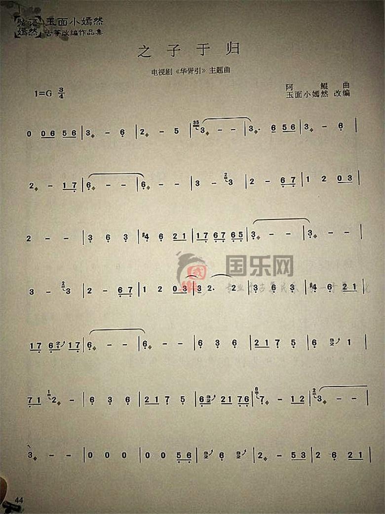 【之子于归古筝曲谱】-玉面小嫣然