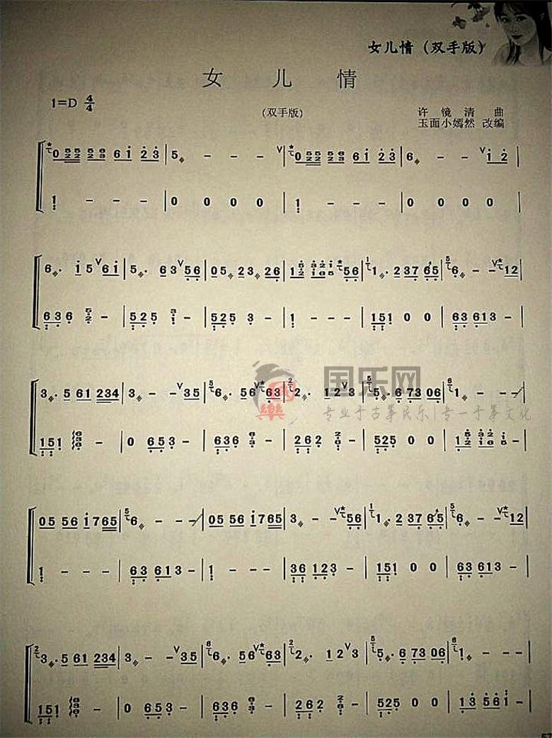 【女儿情(双手版)古筝曲谱】-玉面小嫣然