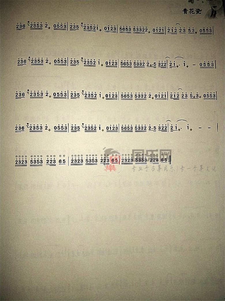 【青花瓷古筝曲谱】-玉面小嫣然