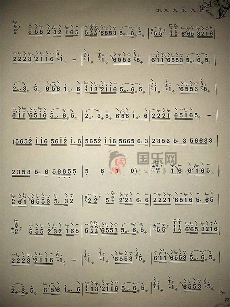 【九九女儿红古筝曲谱】-玉面小嫣然
