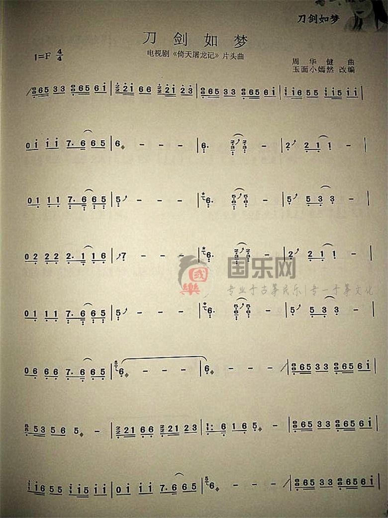 【刀剑如梦古筝曲谱】-玉面小嫣然