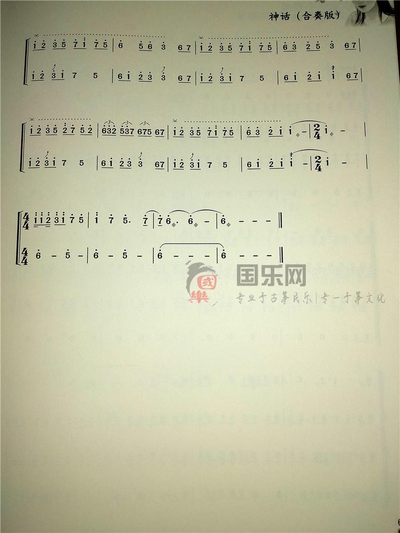 【神话(合奏版)古筝曲谱】-玉面小嫣然