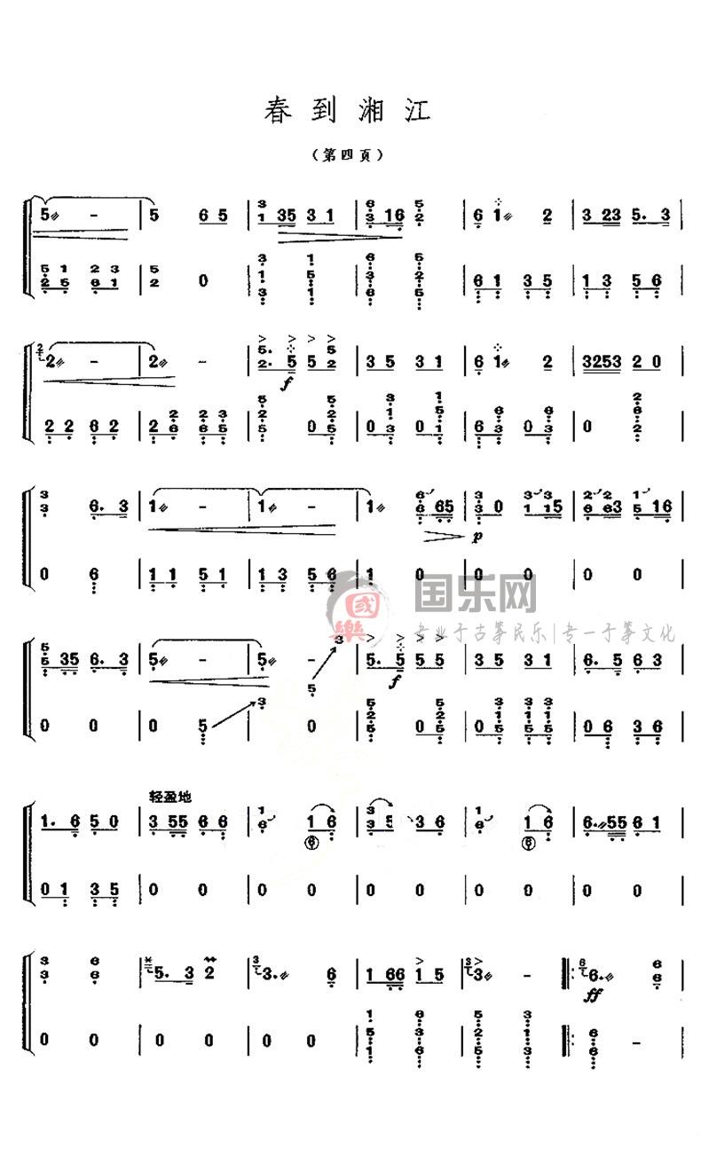 古筝考级曲谱(十级)《春到湘江》