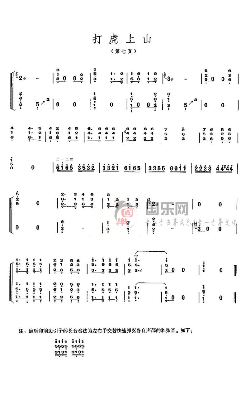 古筝考级曲谱(十级)《打虎上山》