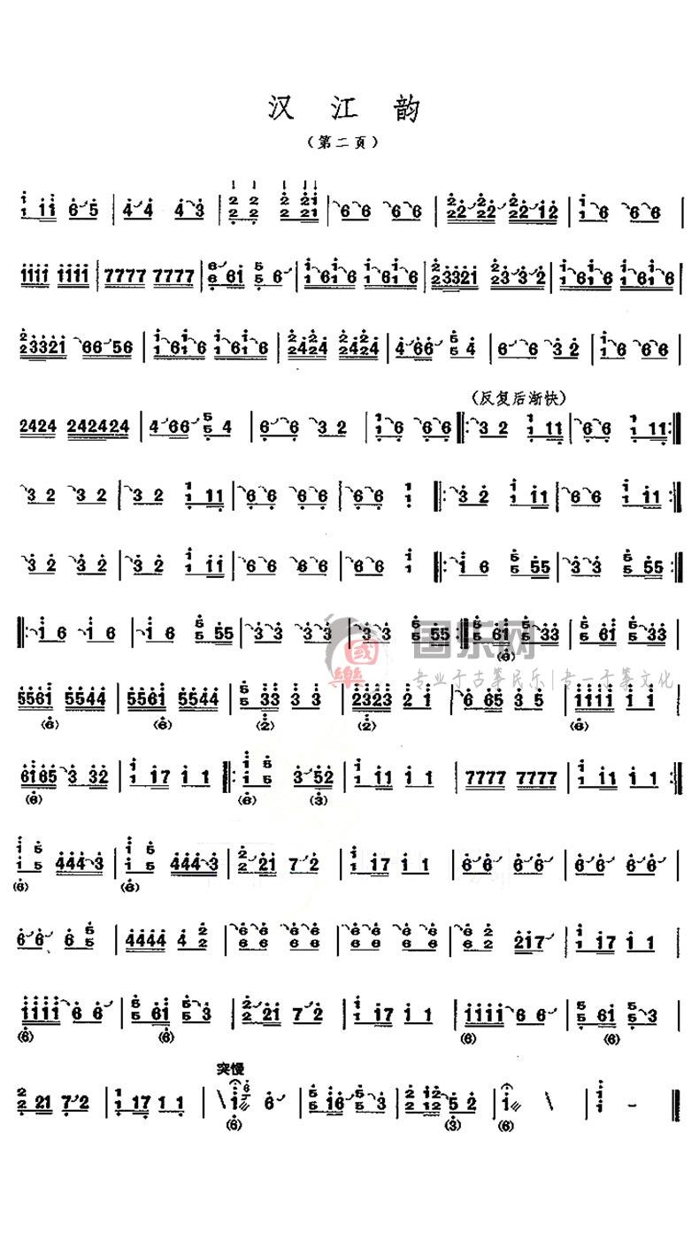 古筝考级曲谱(十级)《汉江韵》