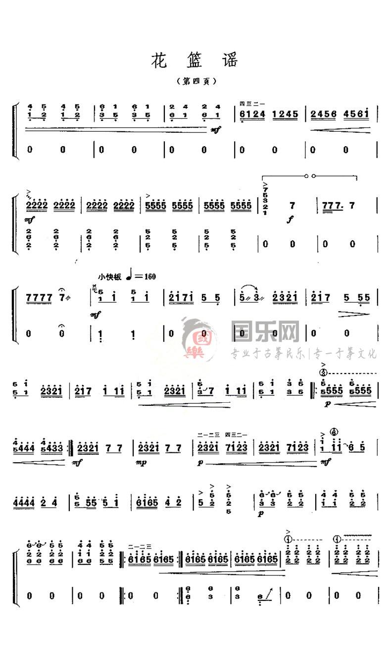 古筝考级曲谱(十级)《花蓝谣》