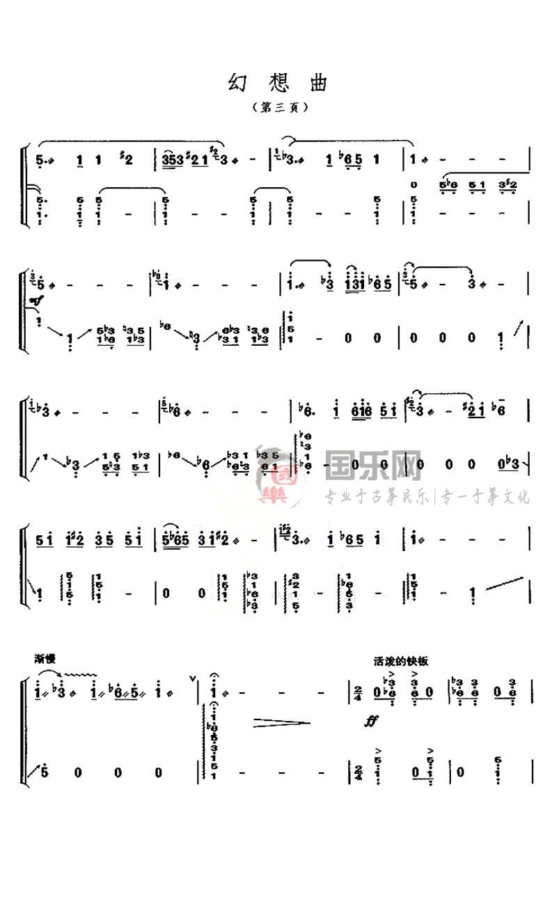古筝考级曲谱(十级)《幻想曲》