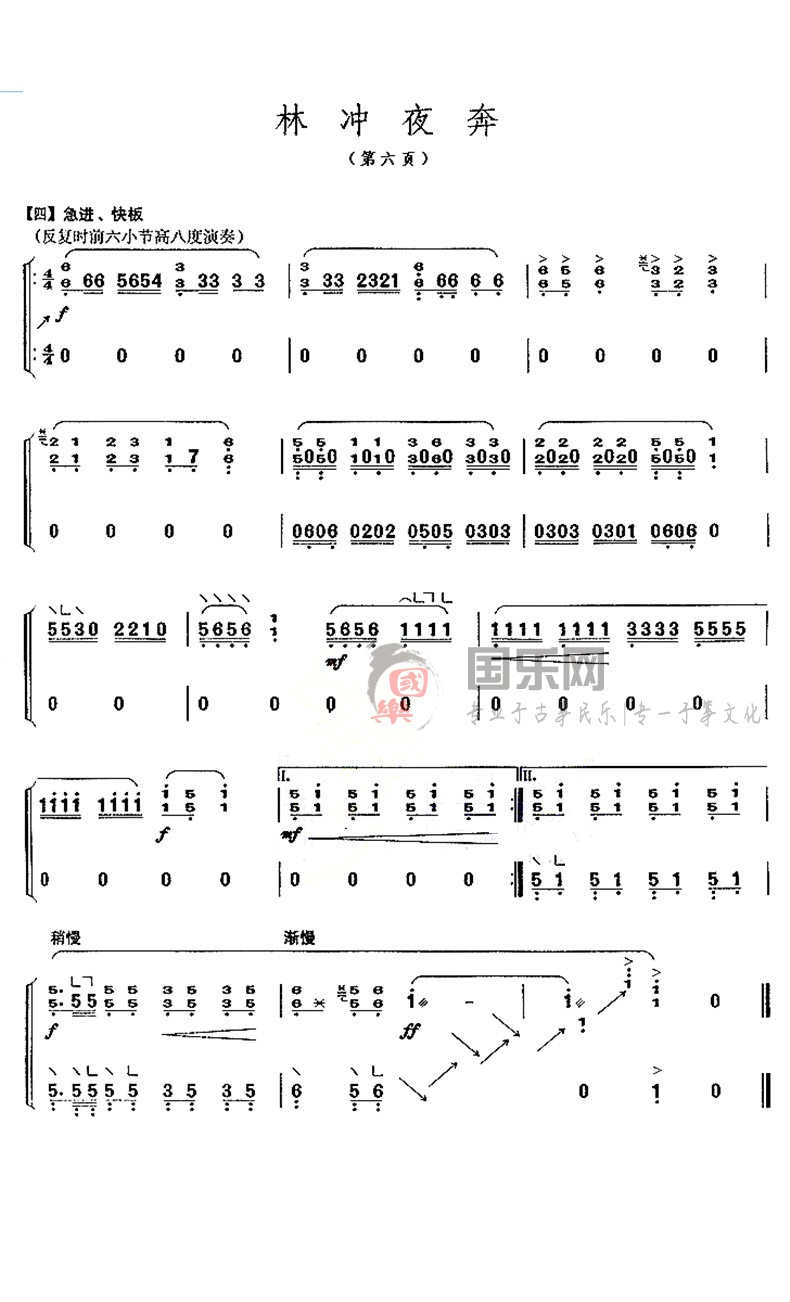 古筝考级曲谱(十级)《林冲夜奔》