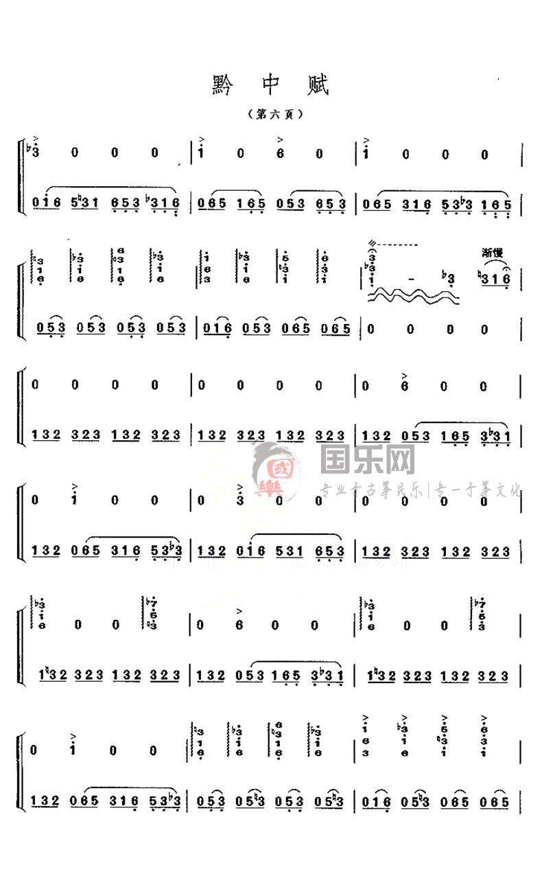 古筝考级曲谱 (十级)《黔中赋》