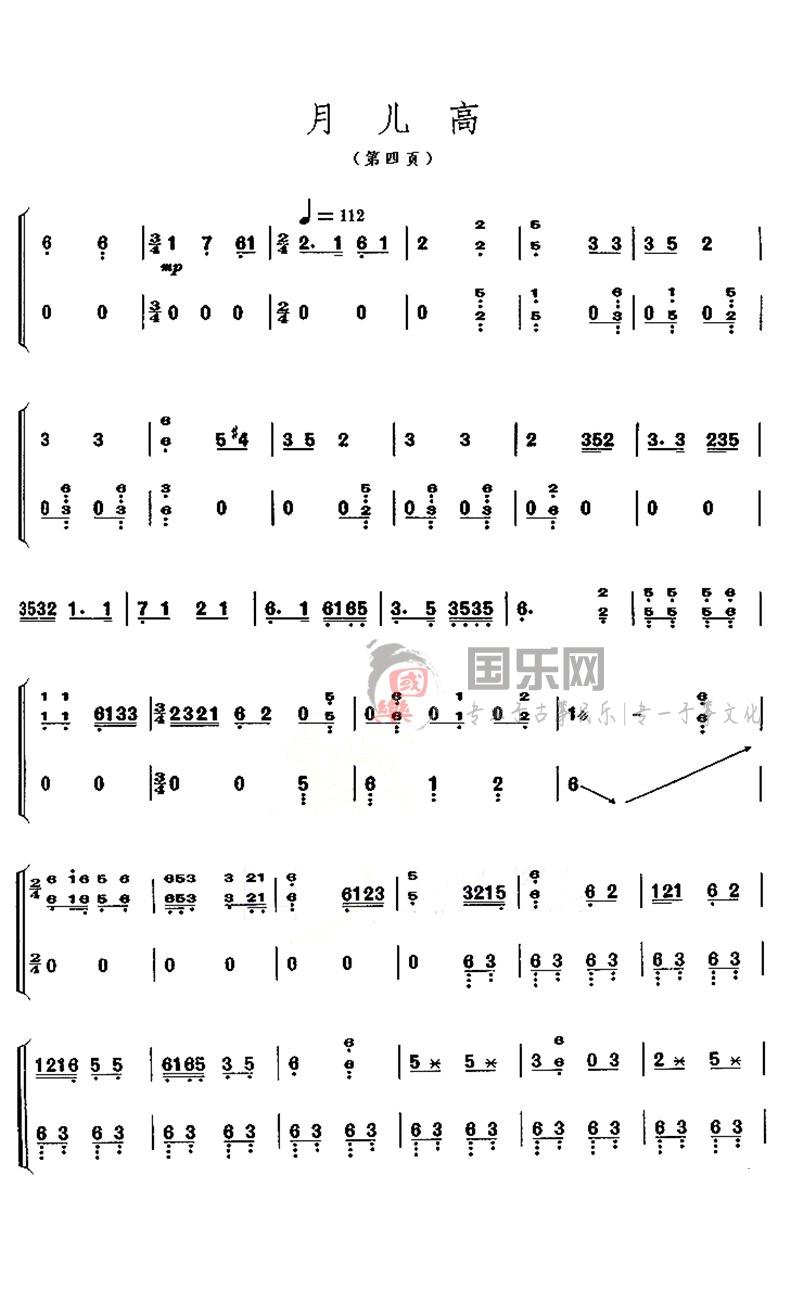 古筝考级曲谱(十级)《月儿高》