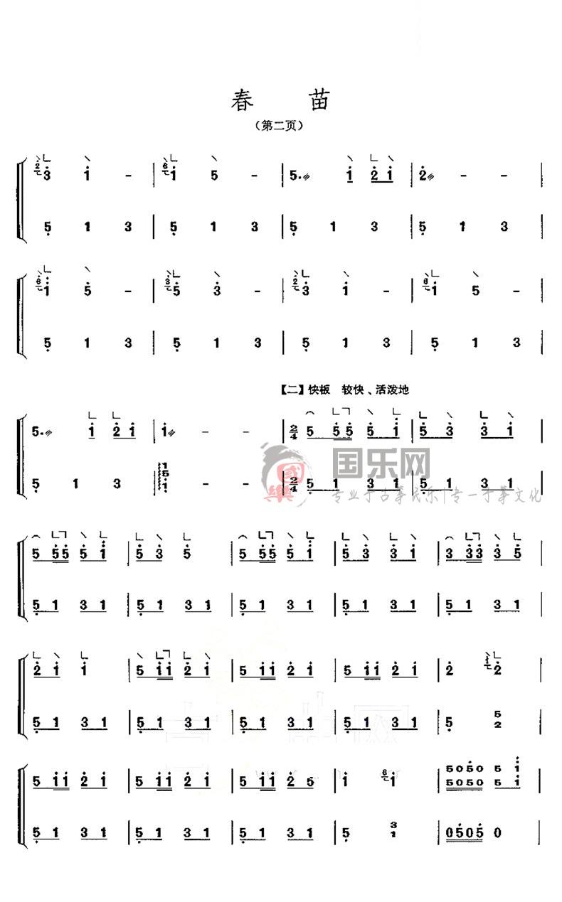 古筝考级曲谱(四级)《春苗》