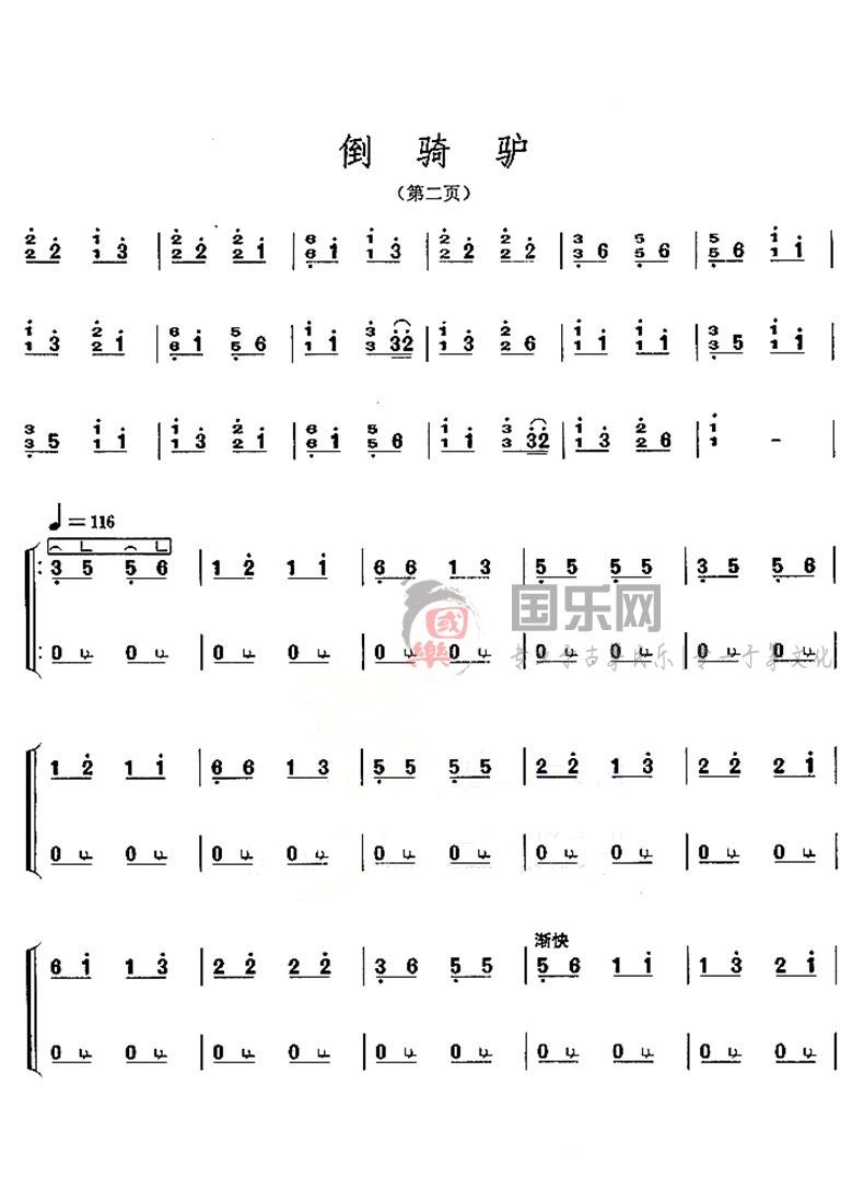 古筝考级曲谱(四级)《倒骑驴》