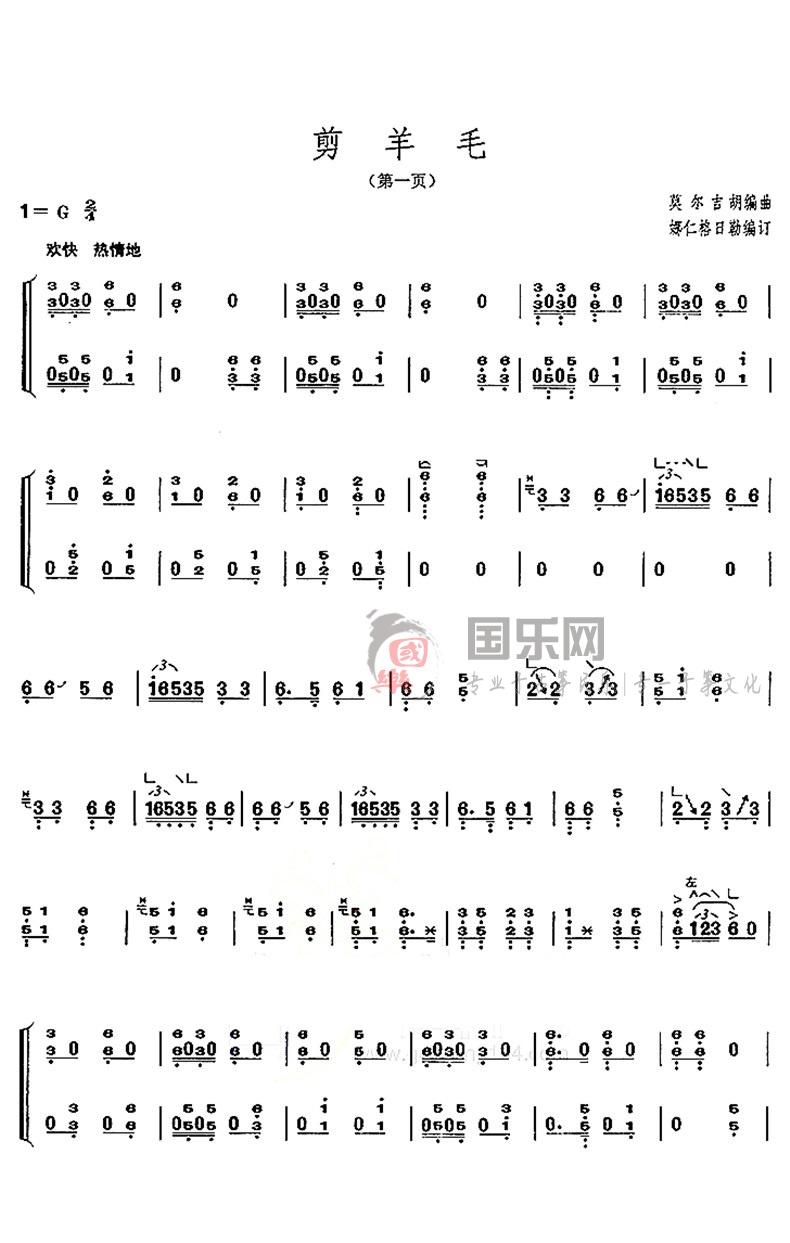 古筝考级曲谱(四级)《剪羊毛》