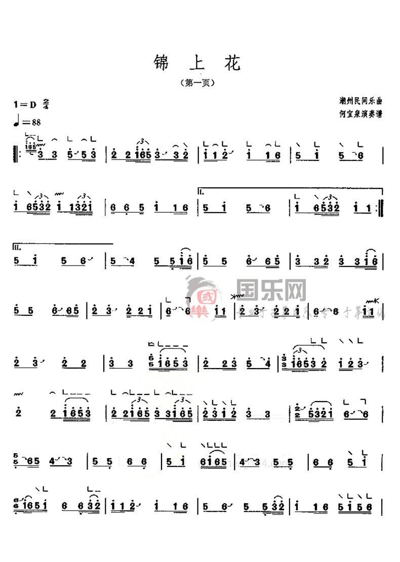 古筝考级曲谱(四级)《锦上花》