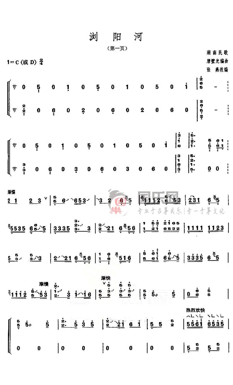 古筝考级曲谱(四级)《浏阳河》