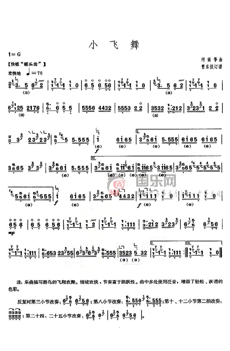 古筝考级曲谱(四级)《小飞舞》