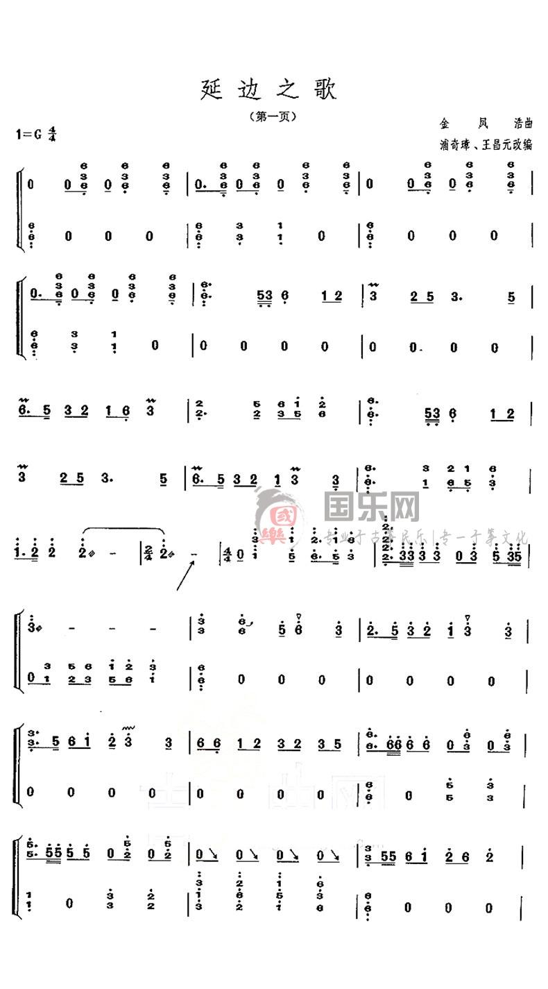 古筝考级曲谱(四级)《延边之歌》
