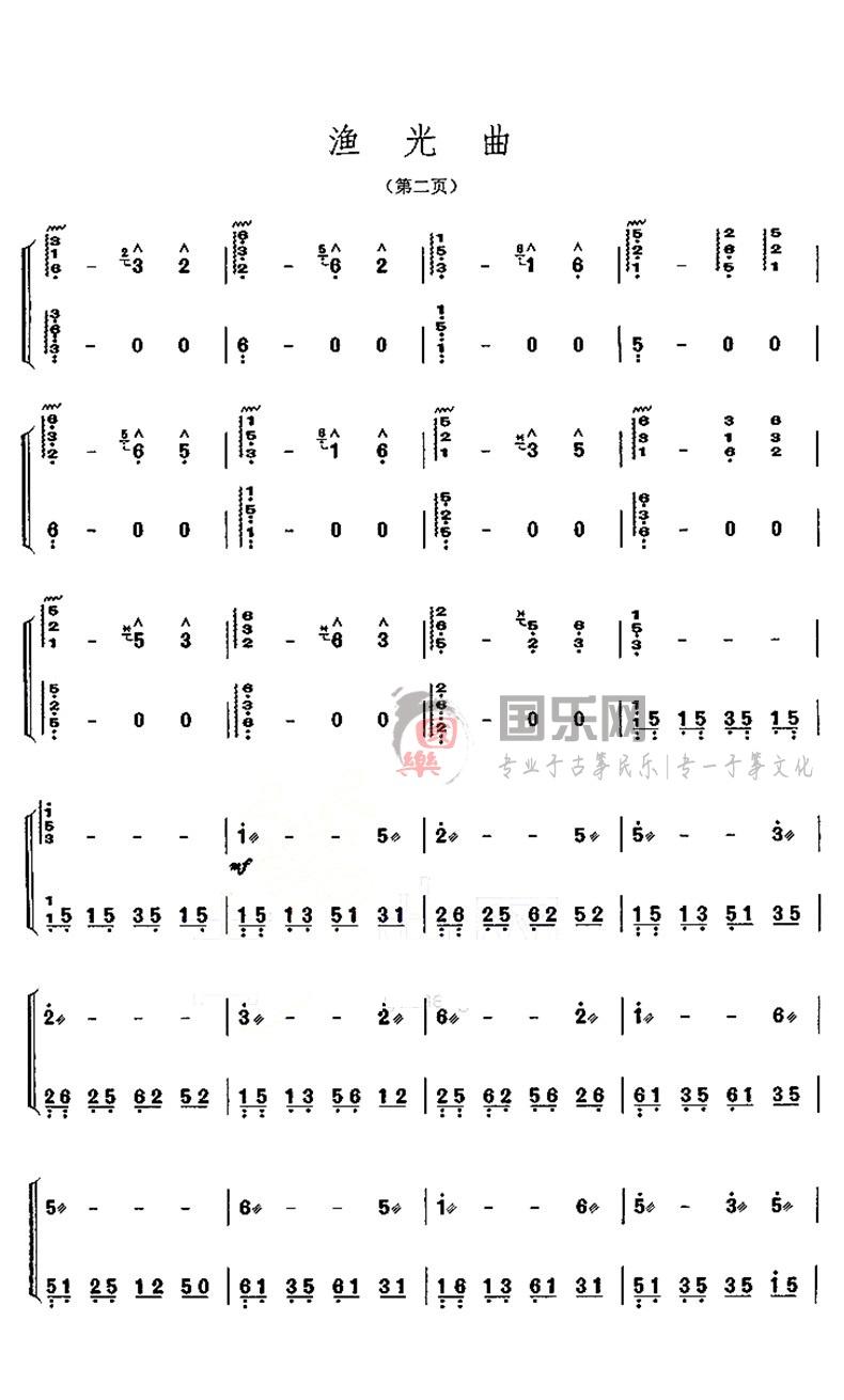 古筝考级曲谱(四级)《渔光曲》